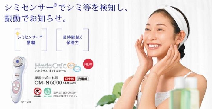 Hitachi Hada Crie N5000 - Máy Chăm Sóc Da