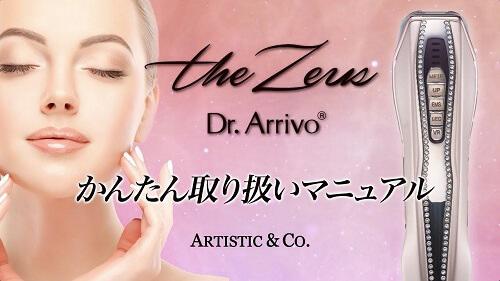 máy nâng cơ dr arrivo the zeus
