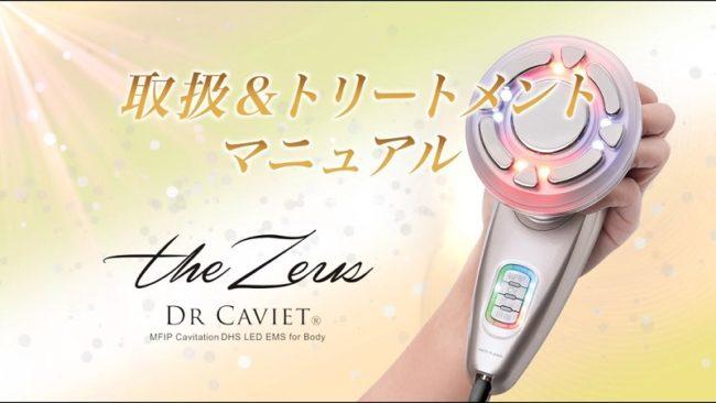 máy đánh tan mỡ bụng dr caviet the zeus