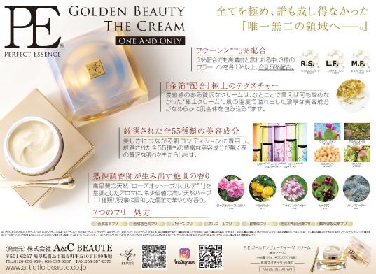 golden beauty the cream